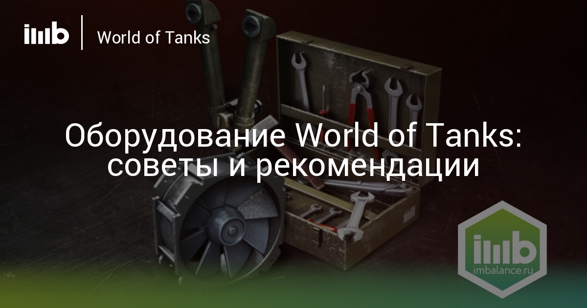 Играть на танках в world of tanks онлайн