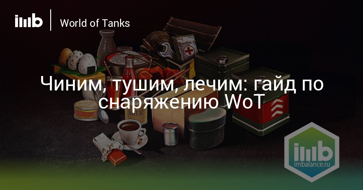 Игру в танчики одному of tanks