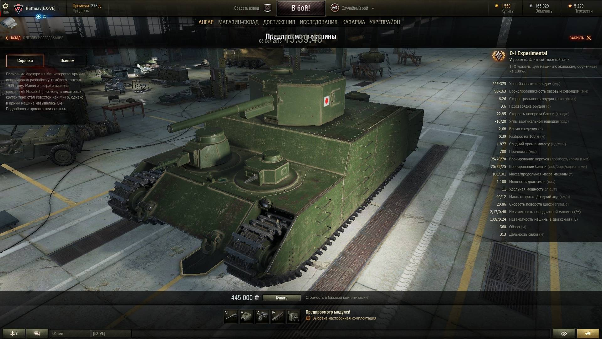 World of tanks тв