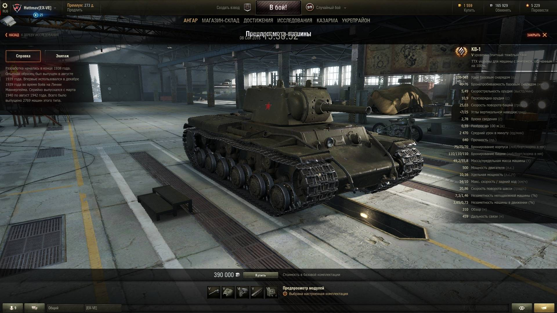 World of tanks модели