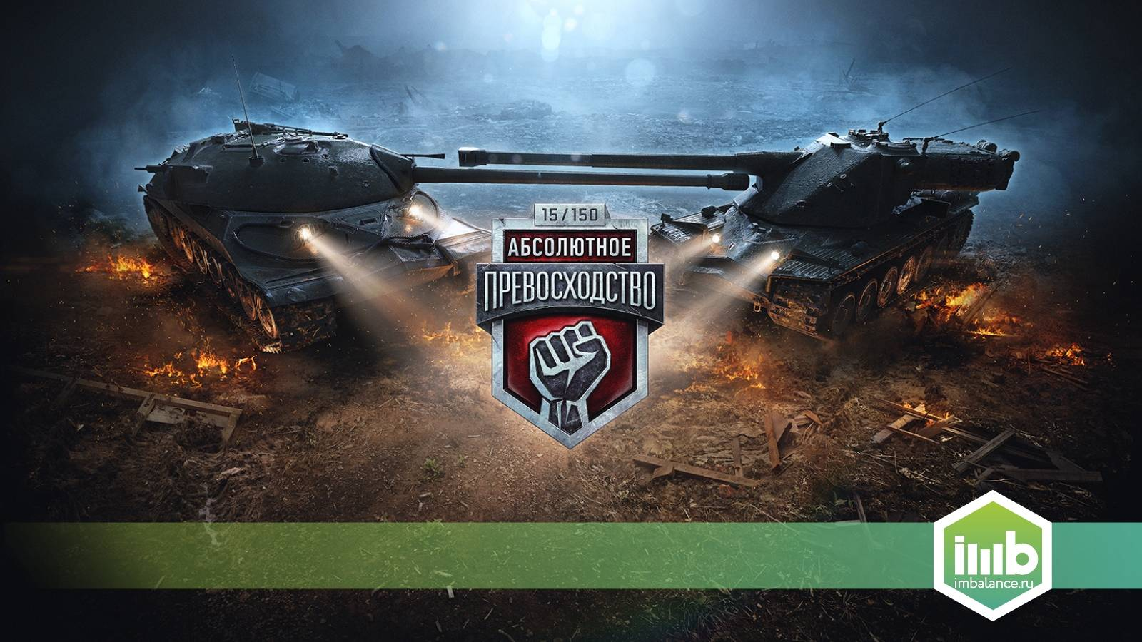 Вот фан world of tanks