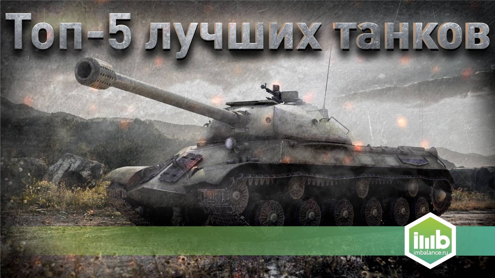 Как бить танки в world of tank